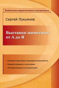 "Книга ""Выставки животных от А до Я"""