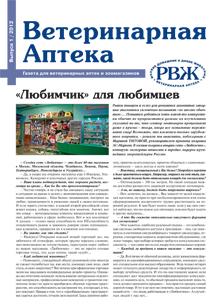 Газета «РВЖ. Ветеринарная аптека» 1 - 2012