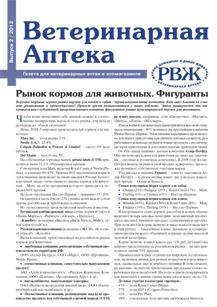 Газета «РВЖ. Ветеринарная аптека» 2 - 2012