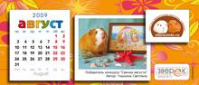 """Агентство """"Родемакс"""" разработало дизайн календаря для портала Morsvinki.ru 12"""