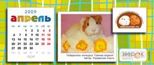 """Агентство """"Родемакс"""" разработало дизайн календаря для портала Morsvinki.ru 8"""