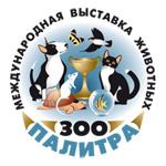 Международная выставка животных ЗооПалитра