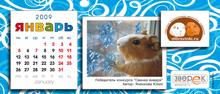 """Агентство """"Родемакс"""" разработало дизайн календаря для портала Morsvinki.ru 5"""