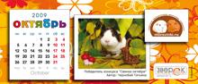 """Агентство """"Родемакс"""" разработало дизайн календаря для портала Morsvinki.ru 14"""