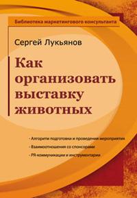 Вышло третье издание книги Сергея Лукьянова «Как организовать выставку животных»