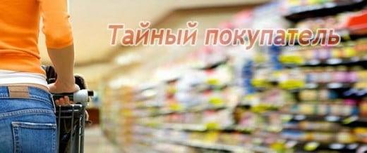 """Агентство """"Родемакс"""" оказывает услуги по проведению исследования """"Тайный покупатель""""."""