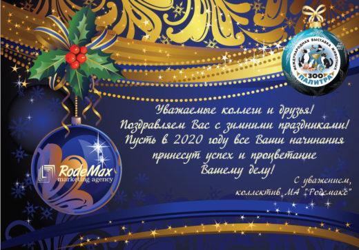 Уважаемые коллеги и друзья!  Поздравляем Вас с зимними праздниками! Пусть в 2020 году все Ваши начинания принесут успех и процветание Вашему делу!
