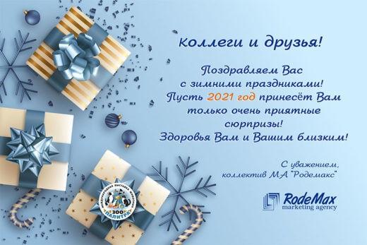 Поздравляем Вас с зимними праздниками! Пусть все Ваши начинания принесут успех и процветание Вашему делу!